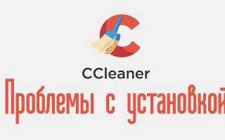 Не устанавливается CCleaner