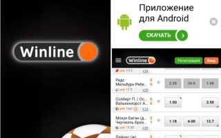 Winline.ru мобильное приложение — скачать для Android (Андроид)