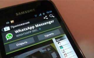 Мессенджер Whatsapp для Samsung — скачивание и установка