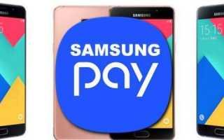 Samsung Pay – простой и безопасный способ выполнения платежей на устройствах Samsung