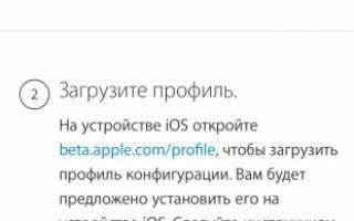 Как исправить ошибки при обновлении до iOS 13?