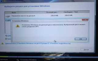 Не устанавливается Windows на HDD