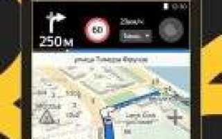 Скачать Яндекс Навигатор 4.39 Для Андроид