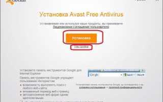 Установка бесплатного антивируса Avast Free Antivirus