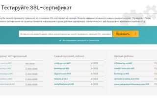 Как установить SSL сертификат: пошаговая инструкция