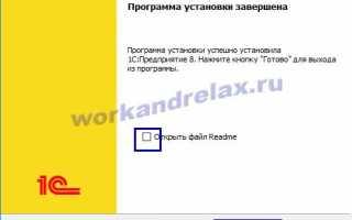 Установка платформы 1С 8.3 с сайта 1С — инструкция