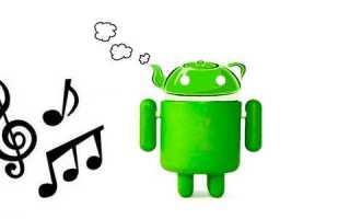 Лучшие способы быстро и просто поставить песню на входящий звонок в Андроиде за несколько минут