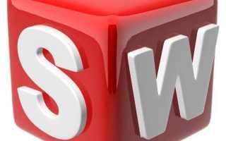 Как скачать бесплатно SolidWorks