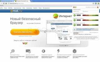 Браузер Mail.ru: скачать бесплатно Майл Ру 2017
