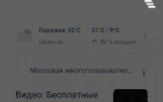 Google Chrome 78.0.3904.108 для Андроид