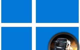 Решение проблем с запуском Euro Track Simulator 2 в Windows 10