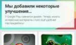 Скачать Google Play Market 17.6.19 Для Андроид