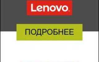 Как установить windows 7 на Lenovo ideapad