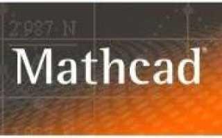 MathCad скачать бесплатно
