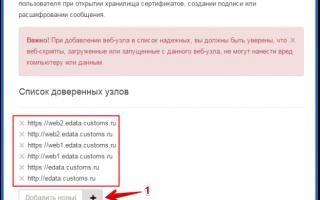 Как загрузить и почему не запускается расширение CryptoPro ЭЦП browser plugin в Yandex browser