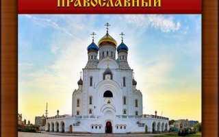 «Православный календарь» – бесплатное приложение для iPhone и Android
