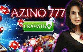 Скачать Азино777 — приложение казино на Андроид