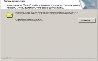 Скачивание Налогоплательщик ЮЛ 4.66