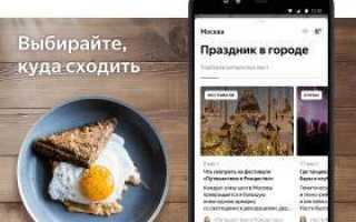 Скачать Яндекс Карты для Андроид