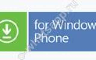 Как скачать Ватсап на телефон Майкрософт Люмия: описание способов