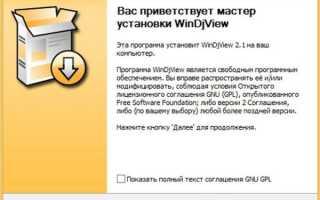 WinDjVu бесплатно на русском языке
