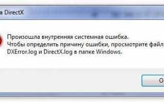 DirectX — незаменимое средство для работы с графикой на вашем ПК