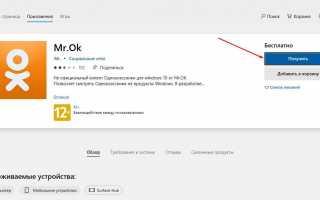 Браузер для Одноклассников скачать и установить бесплатно