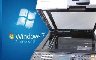 Что делать если Windows не видит TWAIN-драйвер сканера Kyocera?