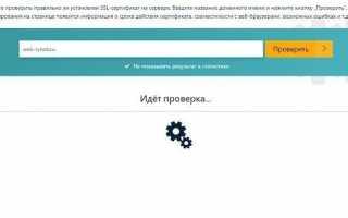 Как установить бесплатный SSL-сертификат для сайта в ISPmanager