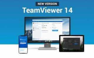 Скачать TeamViewer 14 на русском