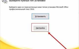 Excel 2010 русская версия для Windows 7-10