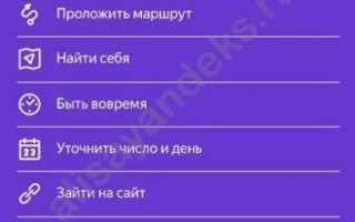 Скачать Яндекс Алису на Андроид телефон бесплатно