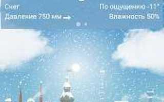 Скачать погоду на андроид бесплатно на русском — программы и приложения