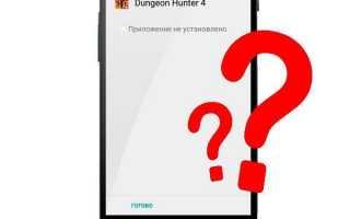 Почему не устанавливается приложение на Android