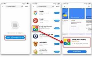 Как установить Play Market на Meizu — полная инструкция по установке и настройке