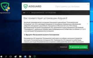 Adguard — Официальная версия