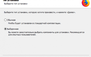 Как установить браузер Mozilla Firefox?