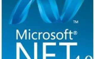 Microsoft. NET Framework 4.0 Final