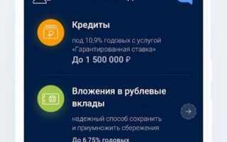 Как подключить мобильный банк Почта банка?