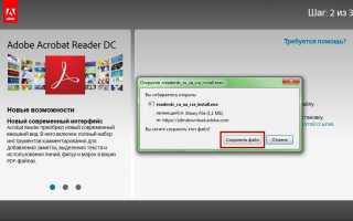 Как установить Adobe Acrobat Reader DC на компьютер