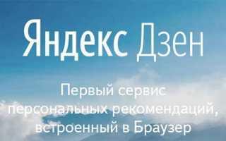 Установить Яндекс Дзен на компьютер и телефон в любой браузер