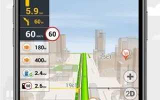 Приложения-навигаторы на iPhone без интернета
