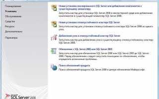 Инструкция по установке MS SQL Server 2008