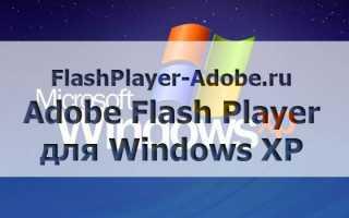 Adobe Flash Player для Windows XP