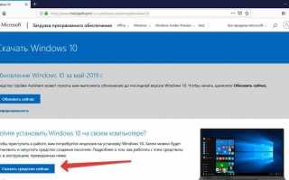 Официальная русская Windows 10 бесплатно