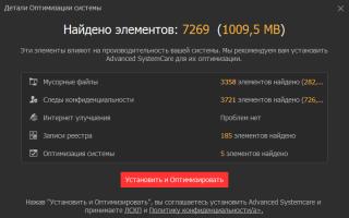 Driver Booster (Драйвер Бустер)-скачать бесплатно на русском