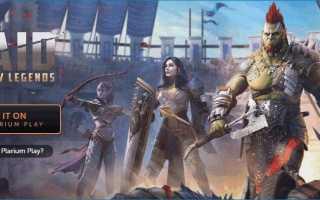 Гайд по установке официального клиента RAID: Shadow Legends на ПК + через эмулятор