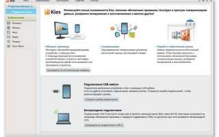 Как установить Samsung Kies на Windows