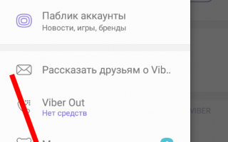 Как установить приложение Вайбер бесплатно на русском языке