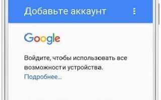 Что делать, если не получается создать аккаунт Гугл? Почему не могу создать аккаунт в Гугле: причины